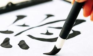 japanese_calligraphy_3